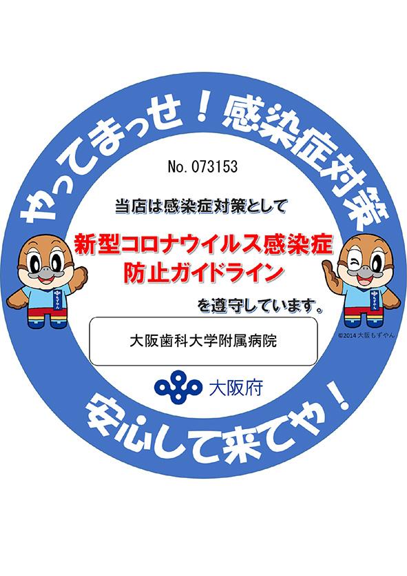 感染 病院 大阪 症